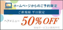 <andFINE>初めての方 平日限定・HPだけの特別割引!