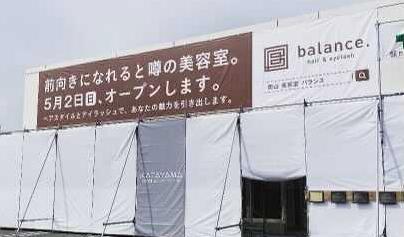 balance. 野田店が5月2日にオープンします