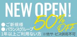 野田店オープン記念!【HP特別割引50%OFF】!!